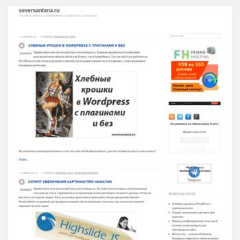 Веб сайт seversantana.ru