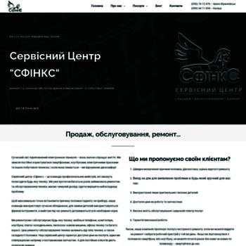 Веб сайт sfinks.if.ua