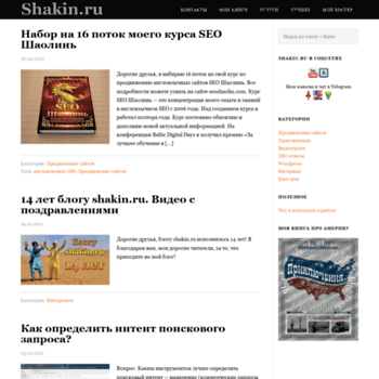 Веб сайт shakin.ru