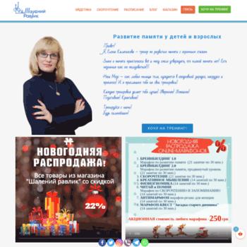 Веб сайт shaleny-ravlyk.com