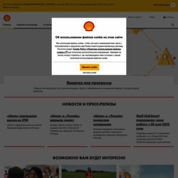 Shell.com.ru thumbnail