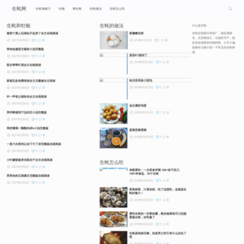 Shenghao.biz thumbnail