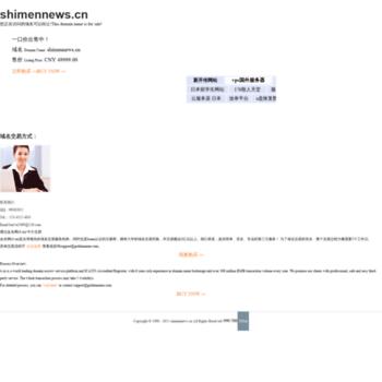 Shimennews.cn thumbnail