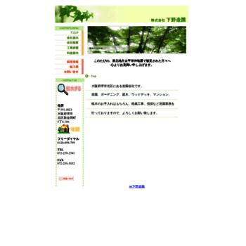 Shimono-z.co.jp thumbnail
