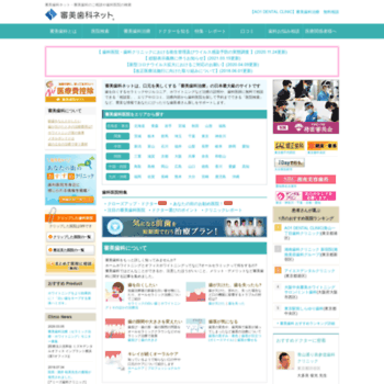 Shinbi-shika.net thumbnail