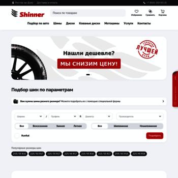 Shinner.ru thumbnail