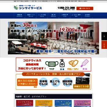 Shinsai-s.net thumbnail