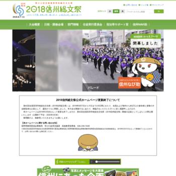 Shinshu-soubunsai2018.jp thumbnail