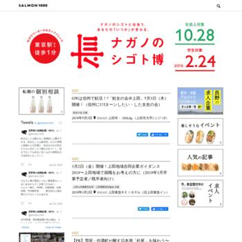 Shinshu1000.jp thumbnail