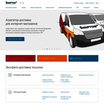 Shiptor.ru thumbnail