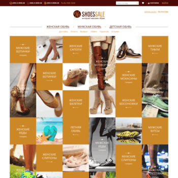 b4bfe99568db shoessale.com.ua at WI. % Купить обувь недорого! Интернет-магазин ...