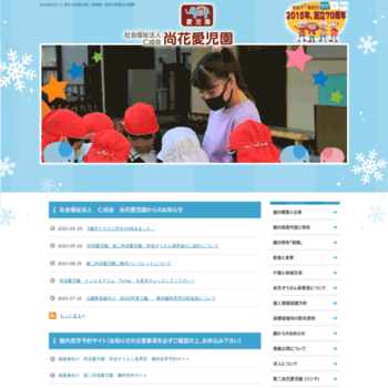 Shoka-aijien.or.jp thumbnail