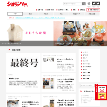 Shopper.jp thumbnail