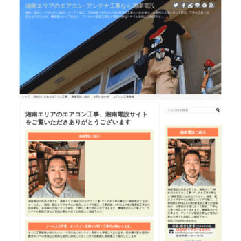 Shounan-densetu.net thumbnail