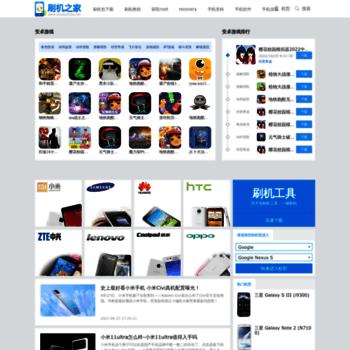 Shuajizhijia.net thumbnail