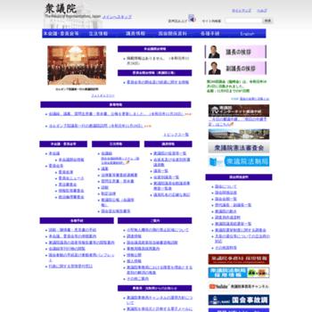 Shugiin.go.jp thumbnail