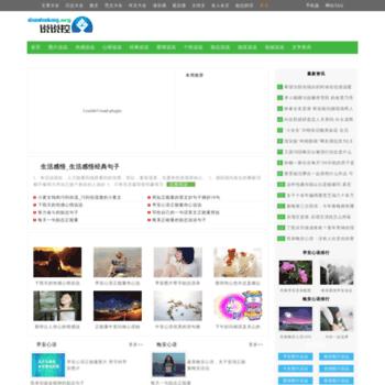 Shuoshuokong.org thumbnail