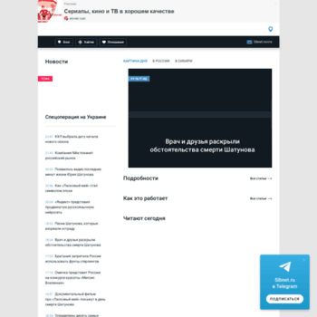 Веб сайт sibnet.ru