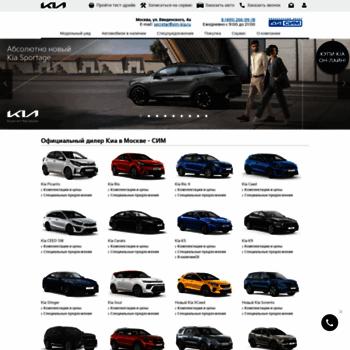 Автосалон киа сим москва официальный сайт ломбард 777 москва вакансии