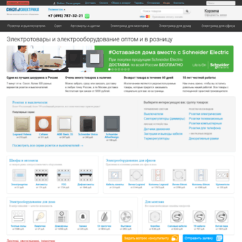 Sinel-electrica.ru thumbnail