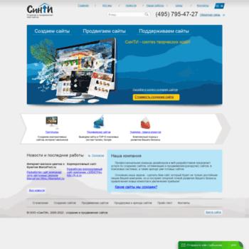 Веб сайт sinti.ru