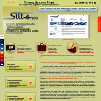 Веб сайт site-4-you.ru