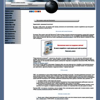 Site-do.ru thumbnail