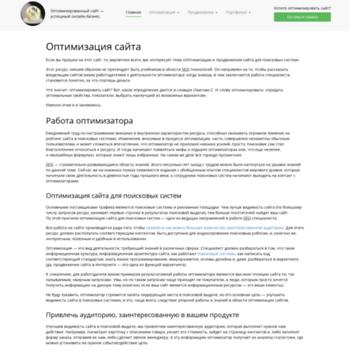 Веб сайт site-optimizer.ru