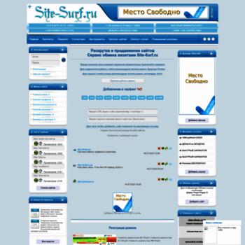 Веб сайт site-surf.ru
