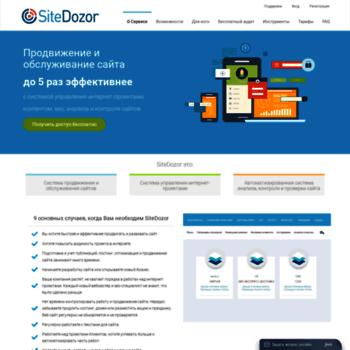 Веб сайт sitedozor.ru