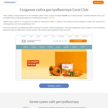 Веб сайт sitenewseo.ru