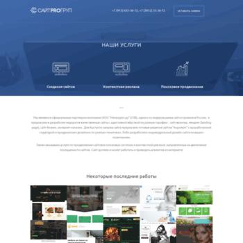 Веб сайт siteprogroup.ru