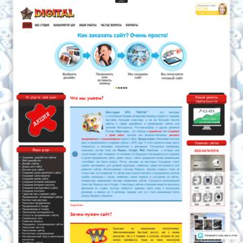 Веб сайт sites61.ru