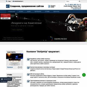 Веб сайт sitespinup.ru