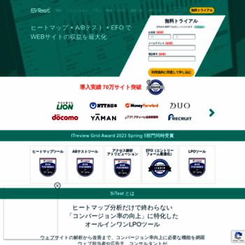 Sitest.jp thumbnail