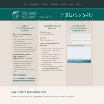 Веб сайт sitist.ru