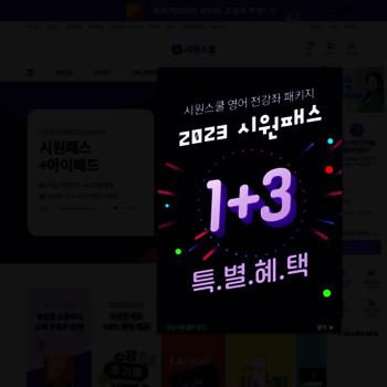 Siwonschool.com thumbnail