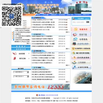 Sjzsb.gov.cn thumbnail
