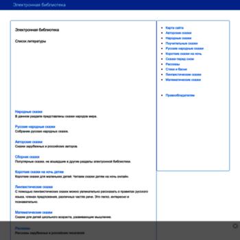 Skazkii.ru thumbnail