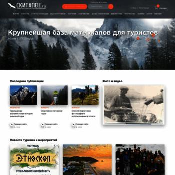 Skitalets.ru thumbnail
