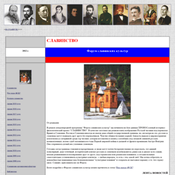 Веб сайт sklaviny.ru