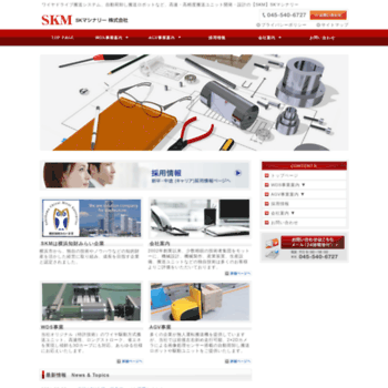 Skm-web.co.jp thumbnail
