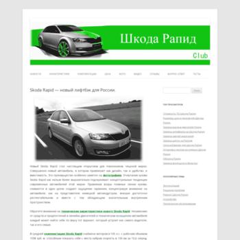 Skoda-rapid-avto.ru thumbnail