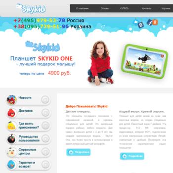 Skykid.ru thumbnail