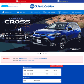 Skyrent.jp thumbnail