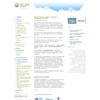 Веб сайт slav.ua