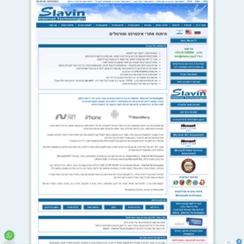 Slavin.org.il thumbnail