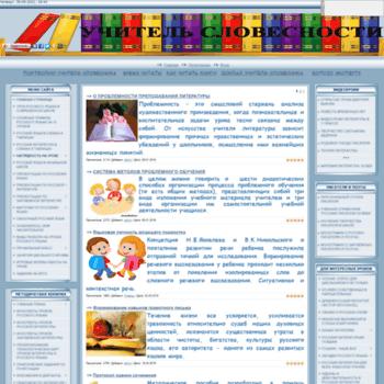 Веб сайт slovesnik.3dn.ru