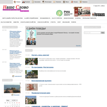 Slovonashe.ru thumbnail