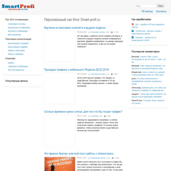 Веб сайт smart-profi.ru